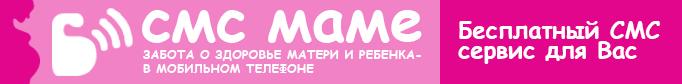 Портал «SMS Маме»